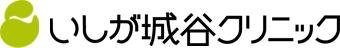 統合医療|茨木市の内科・呼吸器専門外来・循環器内科・アレルギー科「いしが城谷クリニック」